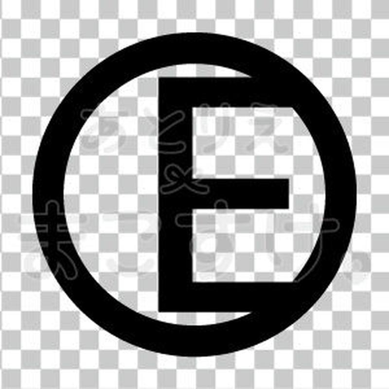 シンプル/黒/png/E