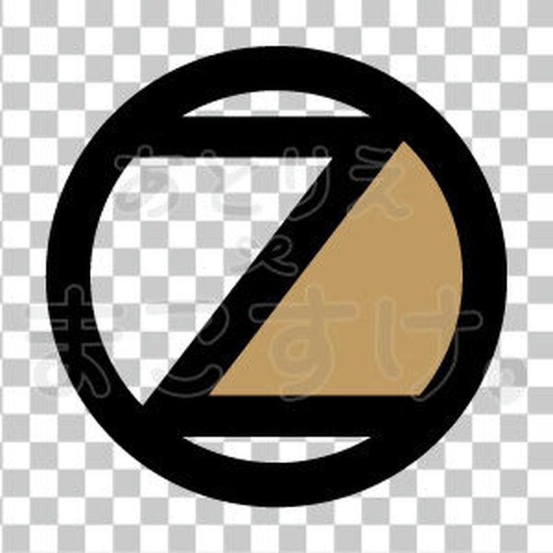 シンプル/色付き黒/png/Z