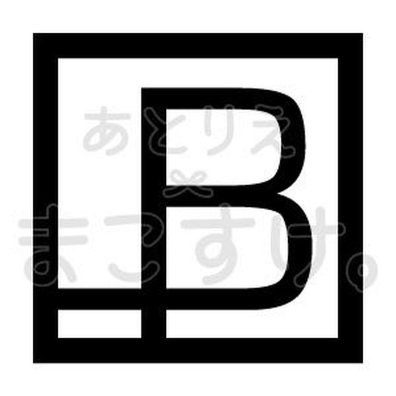 和モダン/白黒/jpg/B