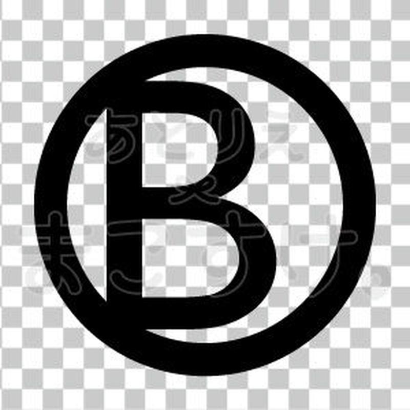 シンプル/黒/png/B