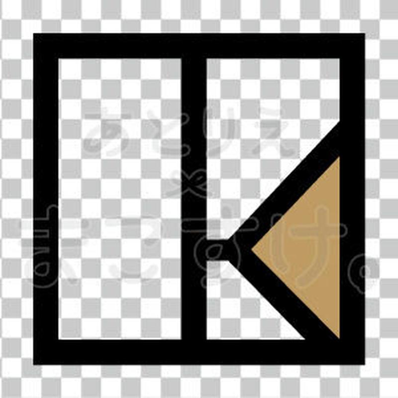和モダン/色付き黒/png/K