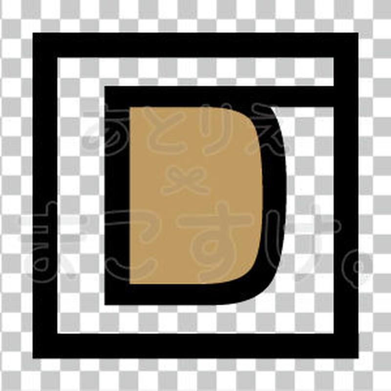 和モダン/色付き黒/png/D
