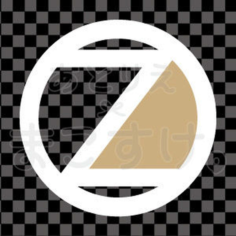 シンプル/色付き白/png/Z