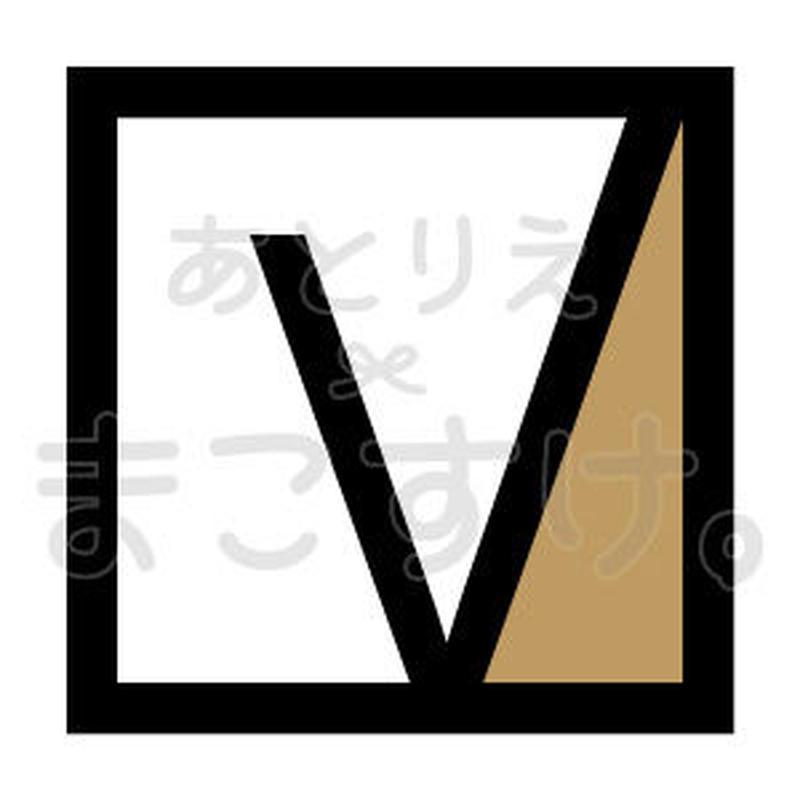 和モダン/色付き/jpg/V