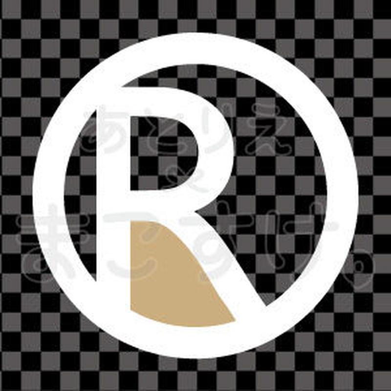 シンプル/色付き白/png/R
