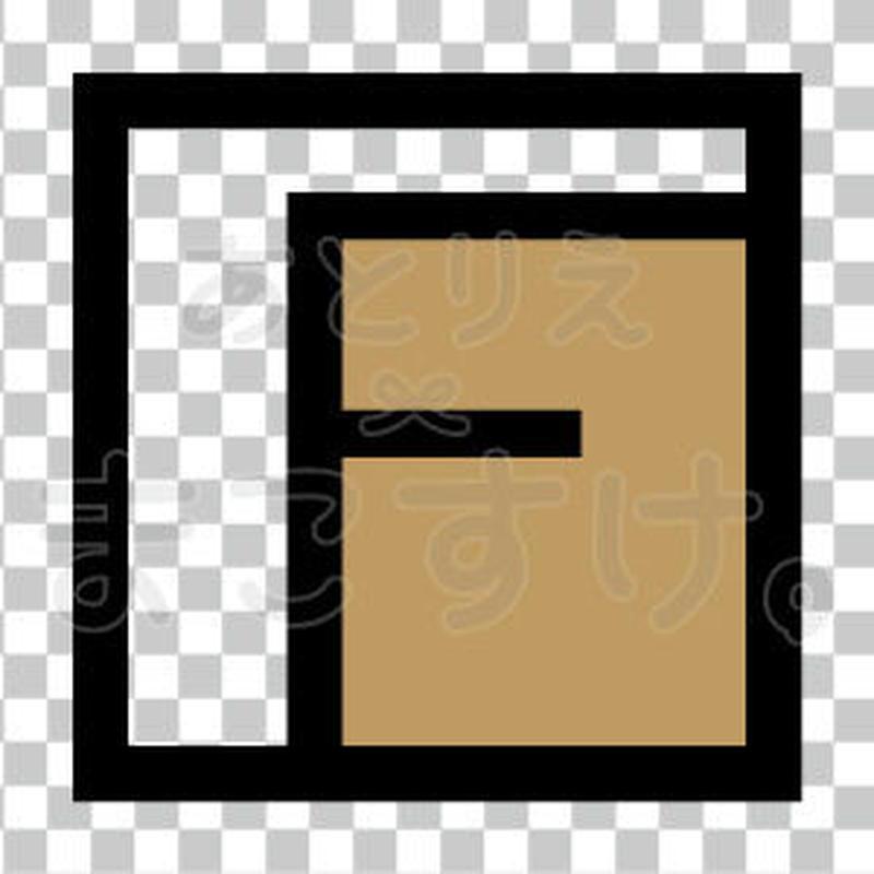 和モダン/色付き黒/png/F