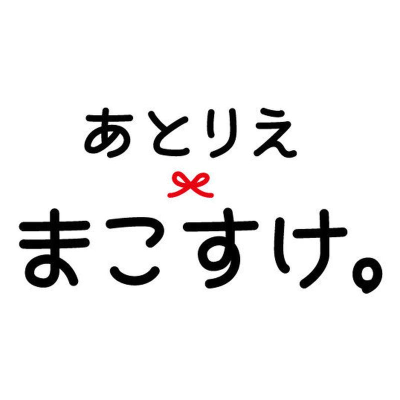 あとりえまこすけ。/ロゴマーク横/jpg