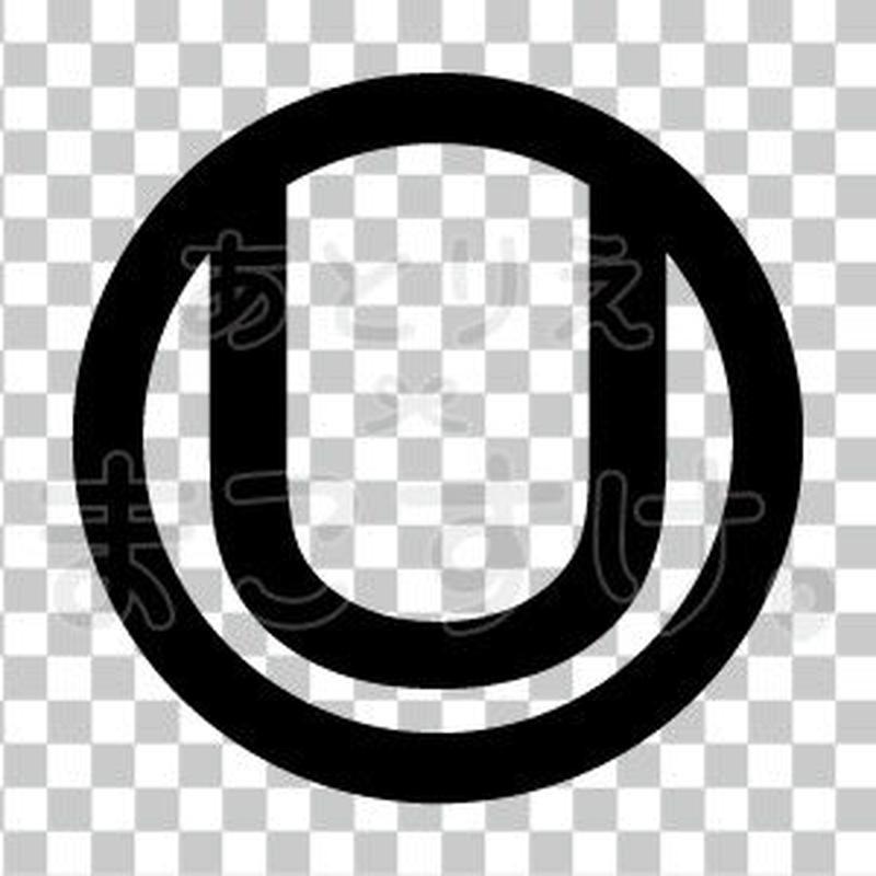 シンプル/黒/png/U