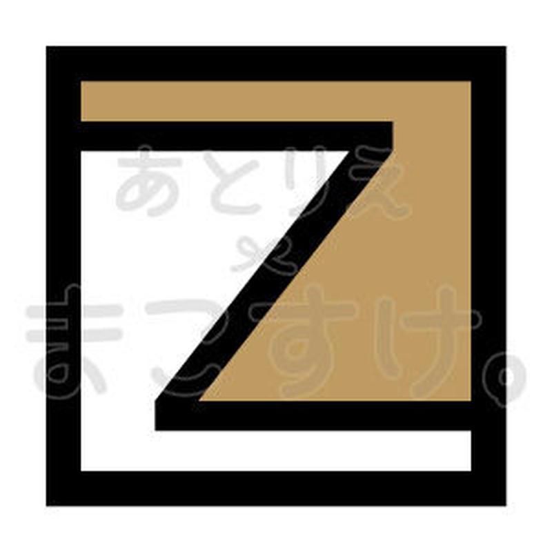 和モダン/色付き/jpg/Z