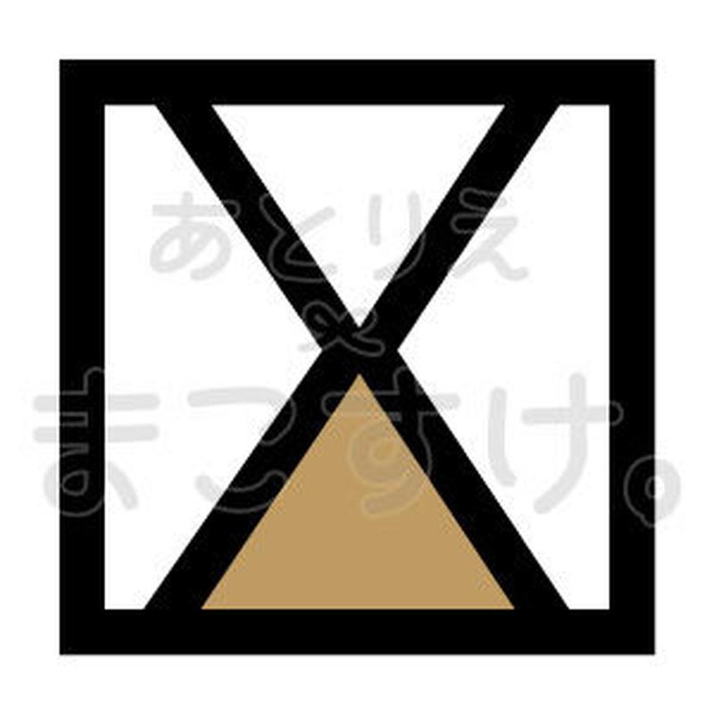 和モダン/色付き/jpg/X