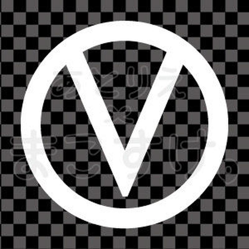 シンプル/白/png/V