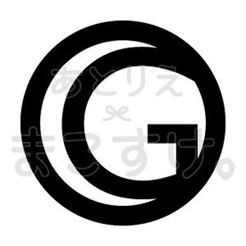 シンプル/白黒/jpg/G