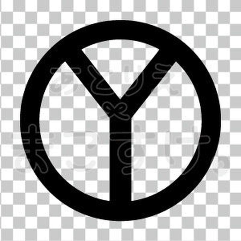 シンプル/黒/png/Y