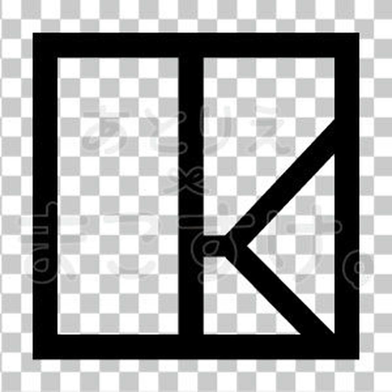 和モダン/黒/png/K