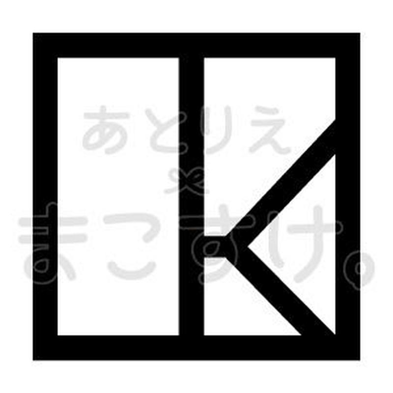 和モダン/白黒/jpg/K
