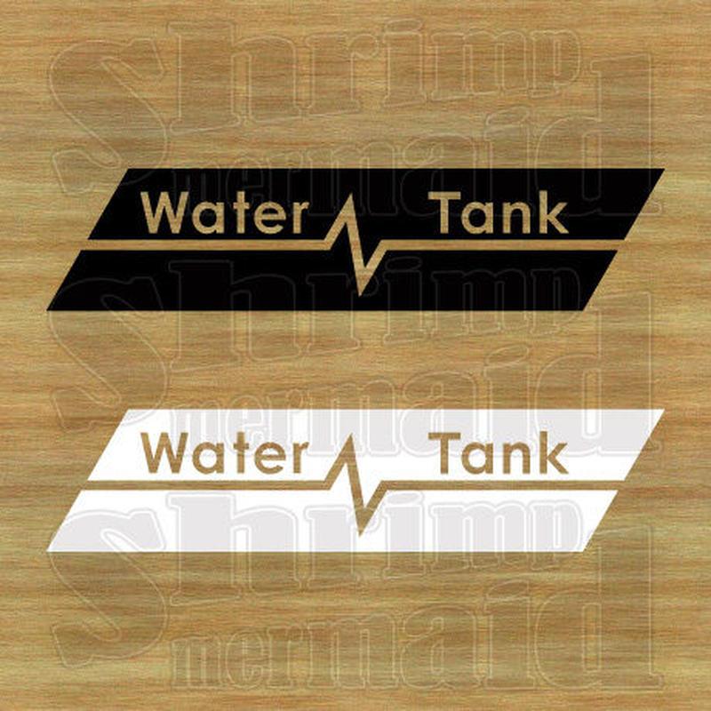ステッカーシート / Water Tank +文字 / 文字抜き