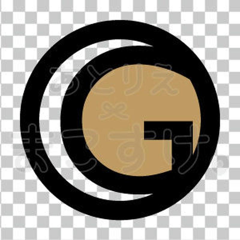 シンプル/色付き黒/png/G