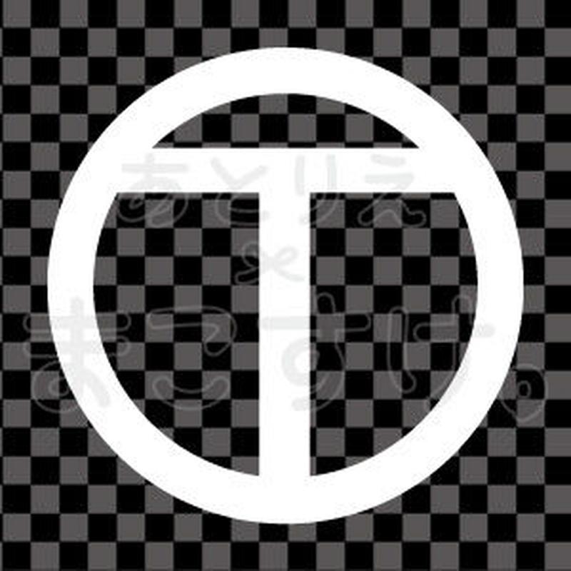 シンプル/白/png/T