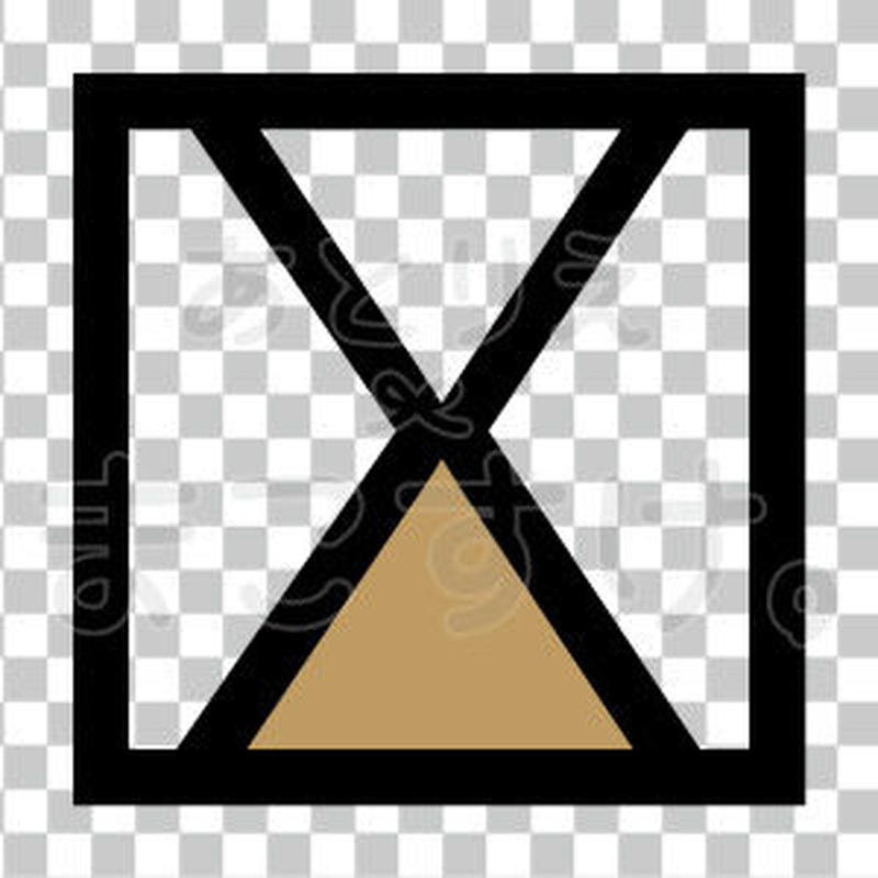 和モダン/色付き黒/png/X