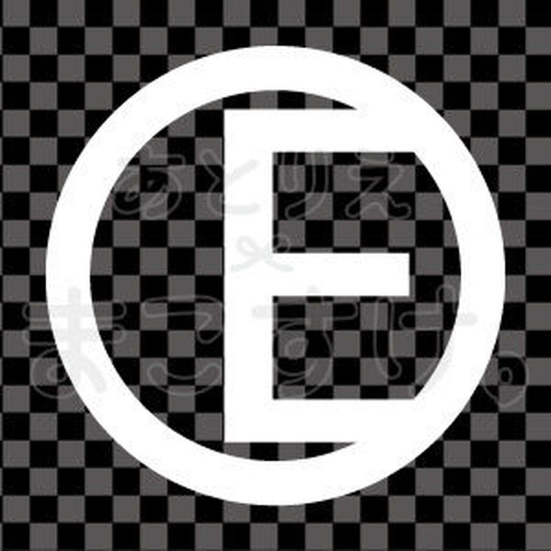 シンプル/白/png/E