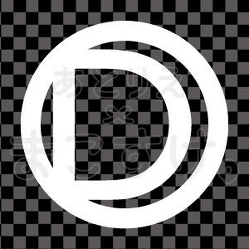 シンプル/白/png/D