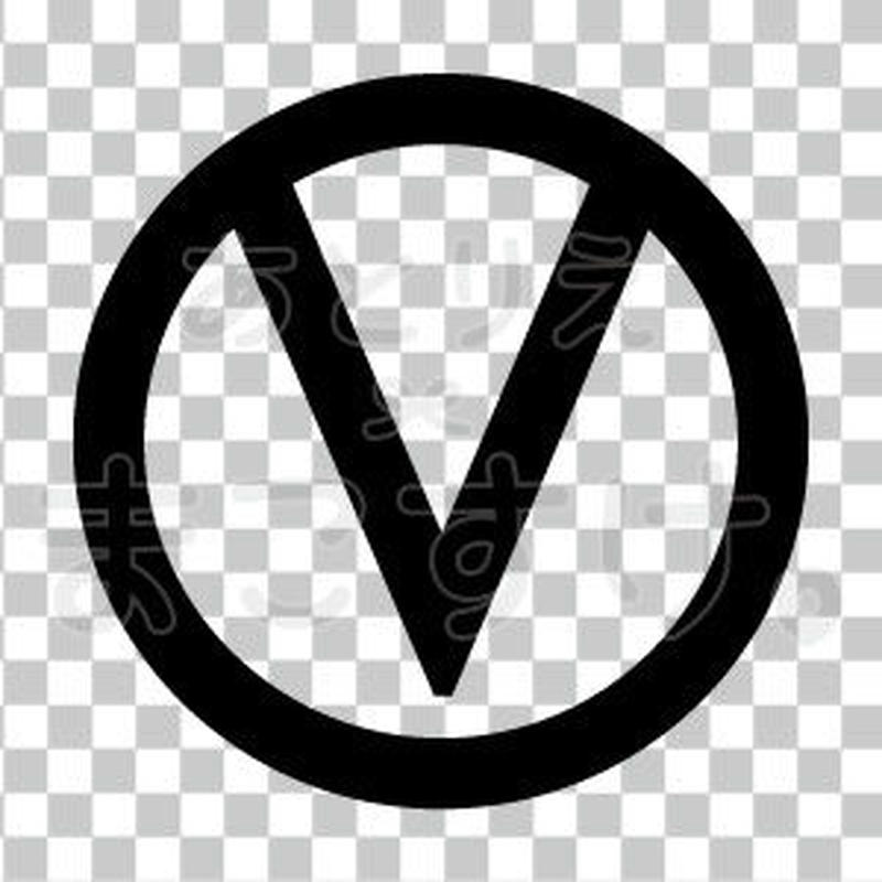 シンプル/黒/png/V