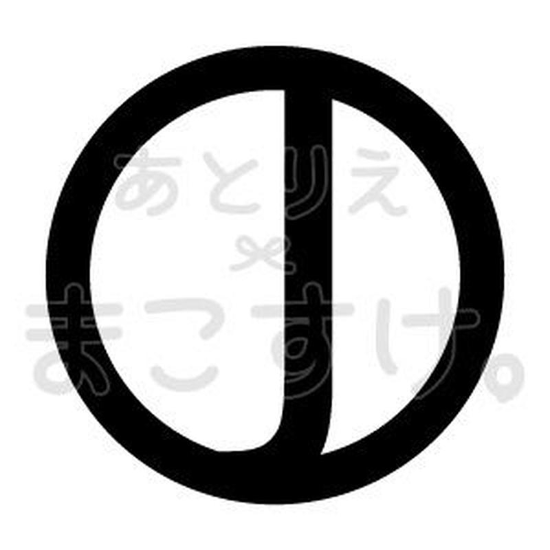 シンプル/白黒/jpg/J