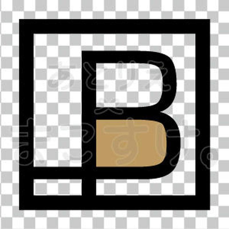 和モダン/色付き黒/png/B