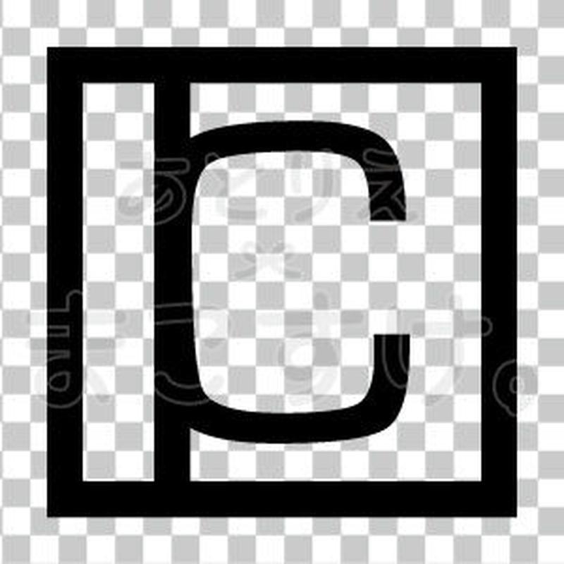 和モダン/黒/png/C