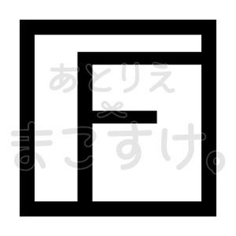 和モダン/白黒/jpg/F