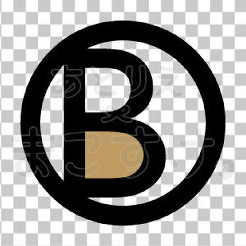 シンプル/色付き黒/png/B