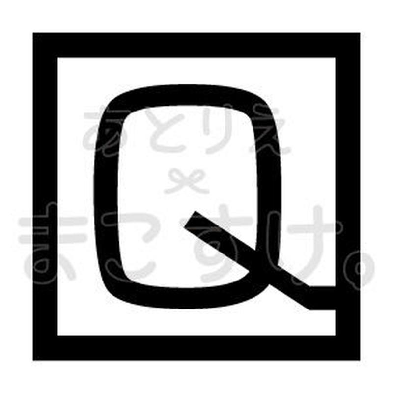 和モダン/白黒/jpg/Q