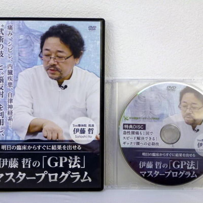 【セット】伊藤哲の「GP法」マスタープログラムDVD、頭蓋調整テクニック