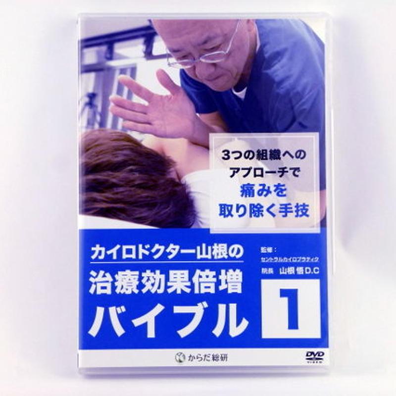 ドクター山根の治療効果倍増バイブル vol.1