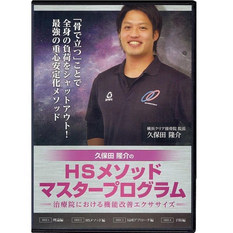 【セット】久保田隆介のHSメソッドマスタープログラム、胸椎伸展アプローチの基礎
