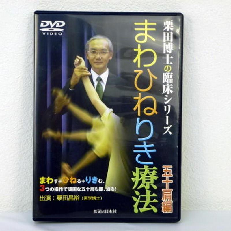栗田博士の臨床シリーズ まわひねりき療法 五十肩編
