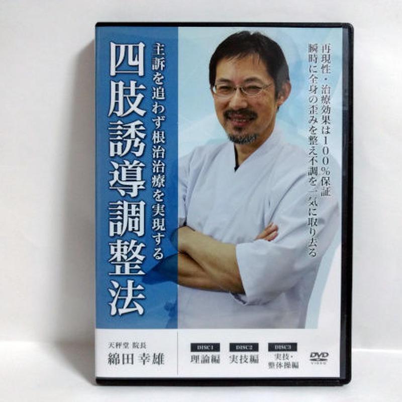 綿田幸雄の四肢誘導調整法