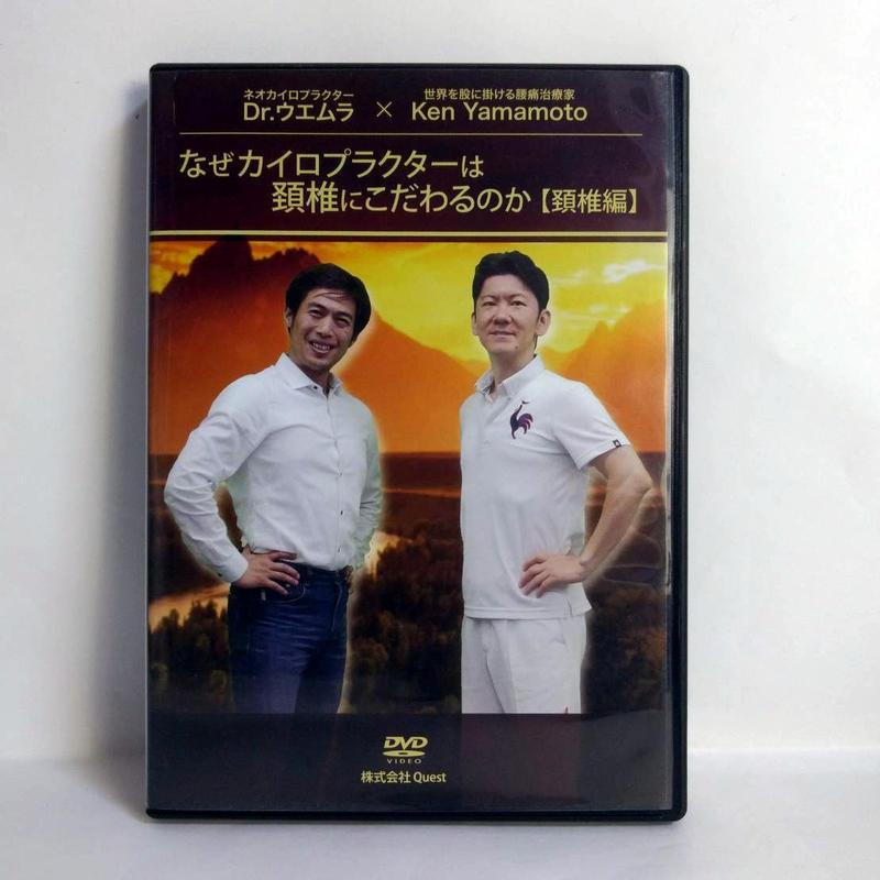 Dr.ウエムラ×Ken Yamamoto なぜカイロプラクターは頚椎にこだわるのか【頚椎編】