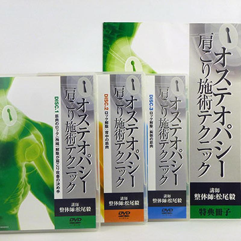 オステオパシー肩こり施術テクニック 松尾毅