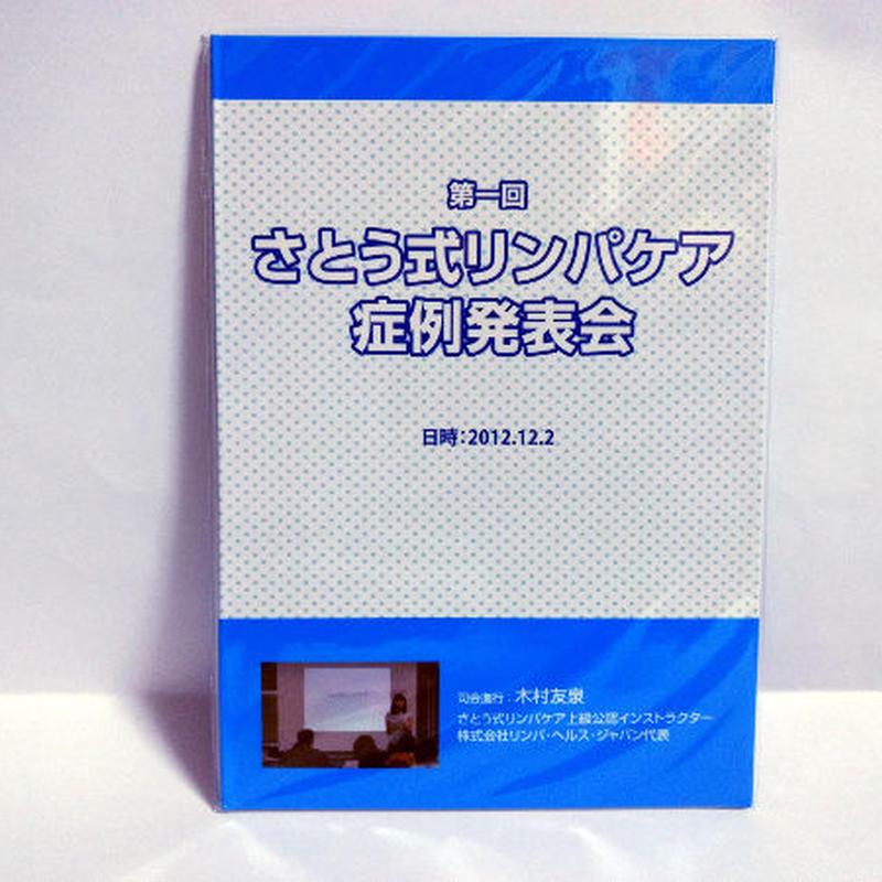 【未開封】第一回 さとう式リンパケア 症例発表会