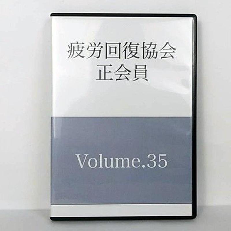 疲労回復協会正会員 DVD Volume.35