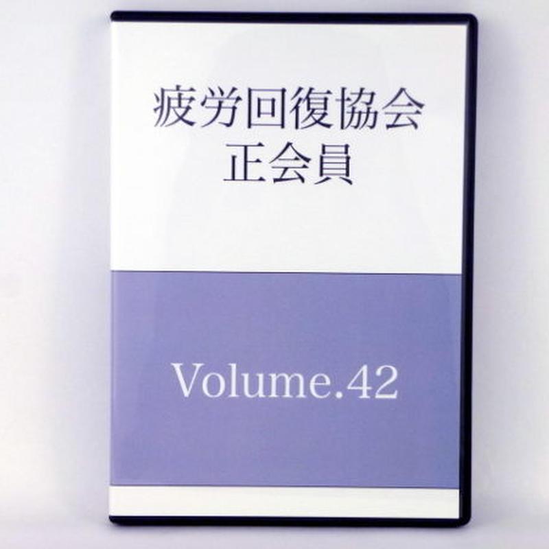 疲労回復協会 正会員DVD Vol.41 熊谷剛