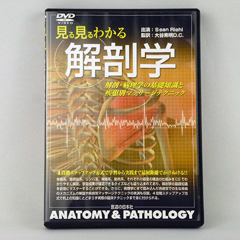 見る見るわかる解剖学 解剖・病理学の基礎知識と疾患別マッサージテクニック