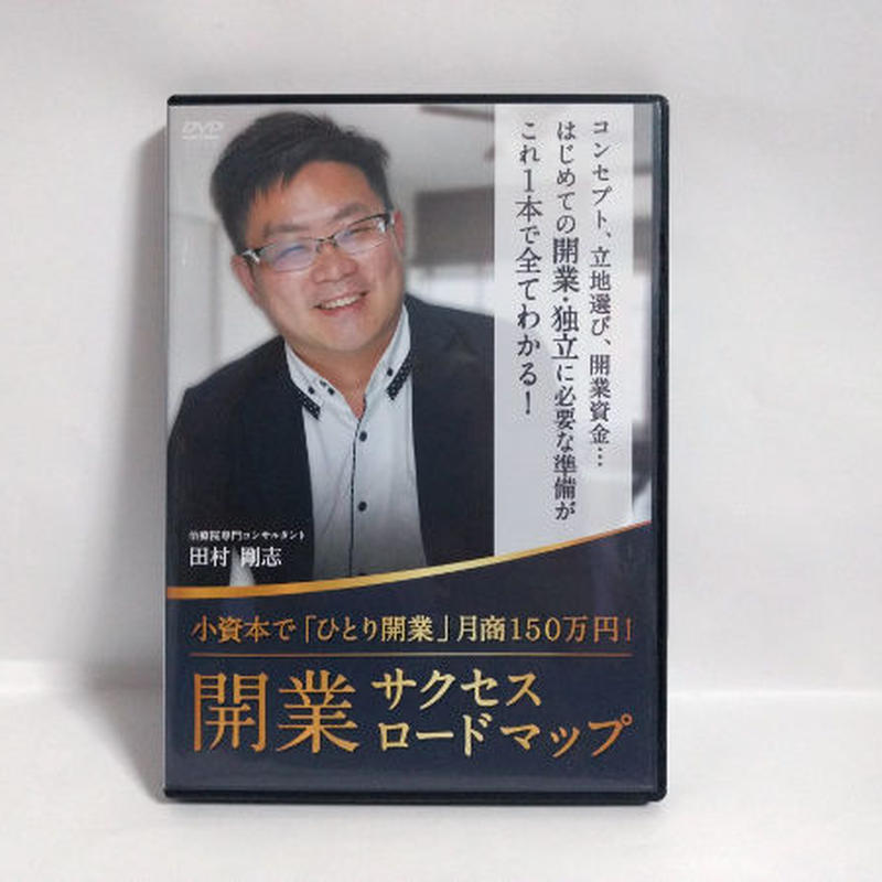 田村剛志の開業サクセスロードマップ