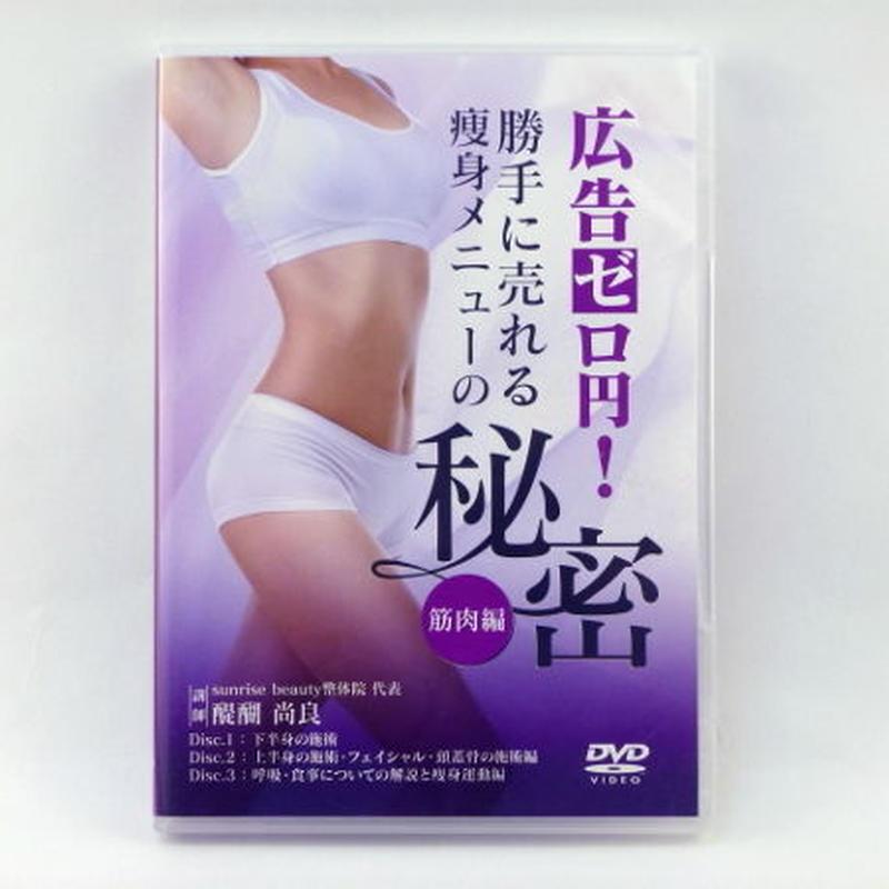 広告ゼロ円! 勝手に売れる痩身メニューの秘密 筋肉編  醍醐尚良