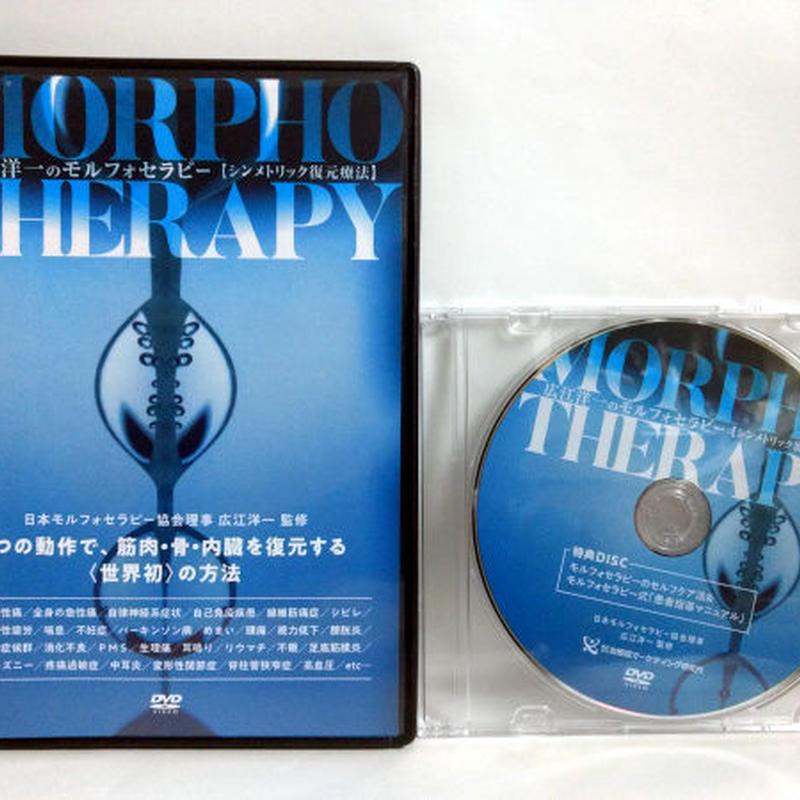 【セット】 広江洋一の モルフォセラピー【シンメトリック復元療法】、SK×モルフォセラピー【頭蓋&内臓調整法】