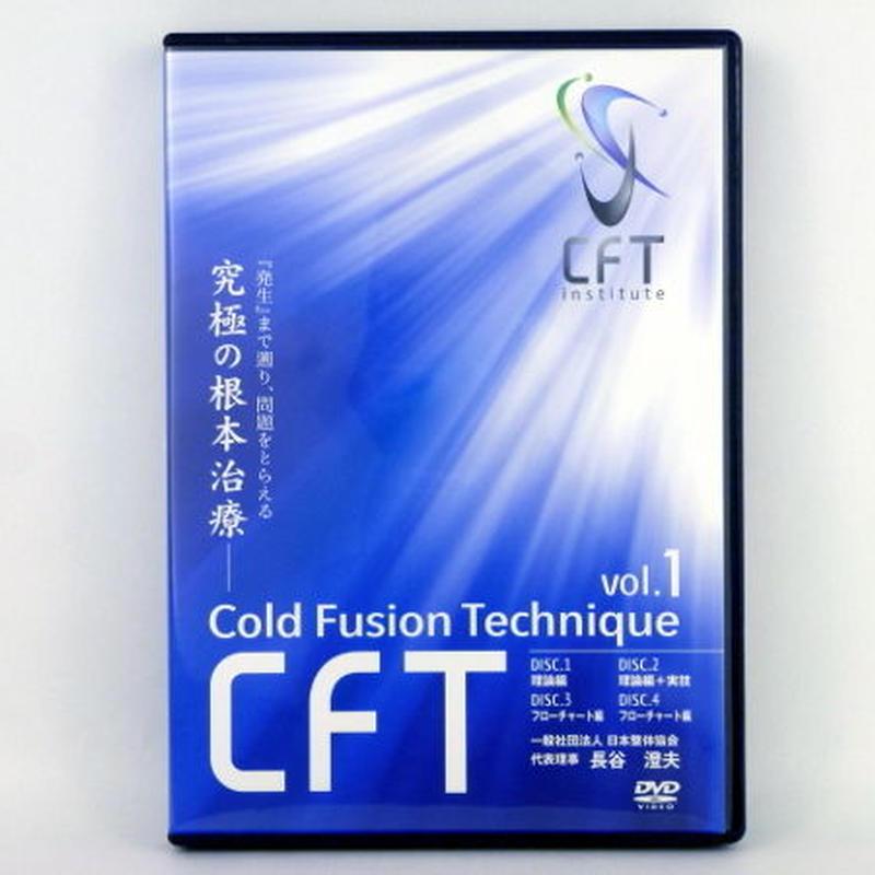 長谷澄夫のCFT VOL.1