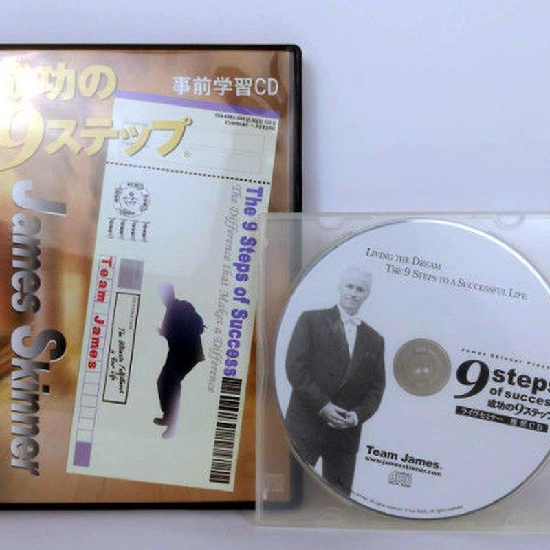 【セット】音声CD  成功の9ステップ 事前学習CD 復習CD ジェームズ・スキナー