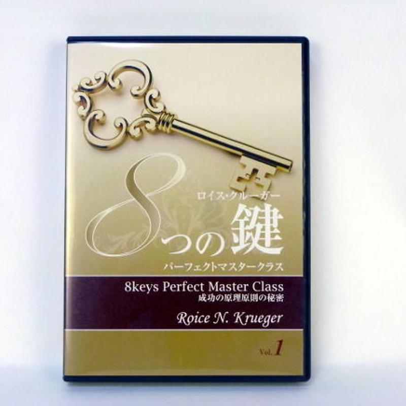 8つの鍵 パーフェトマスタークラス ロイス・クルーガー Vol.1