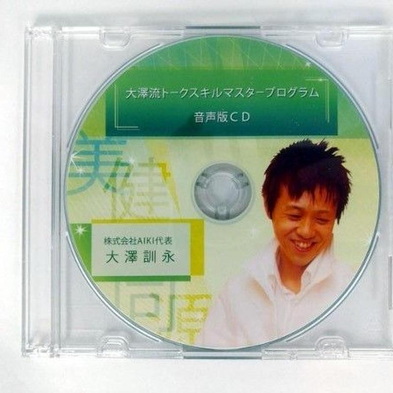大澤流トークスキルマスタープログラム CDのみ 大澤訓永